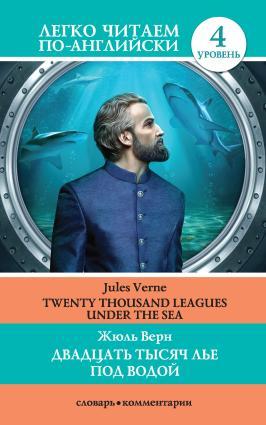 Двадцать тысяч лье под водой / Twenty Thousand Leagues Under the Sea фото №1