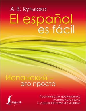 Испанский просто и понятно! Практическая грамматика испанского языка с упражнениями и ключами
