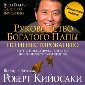 Руководство богатого папы по инвестированию (обновленное издание) фото №1