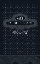 48 законів влади фото №1
