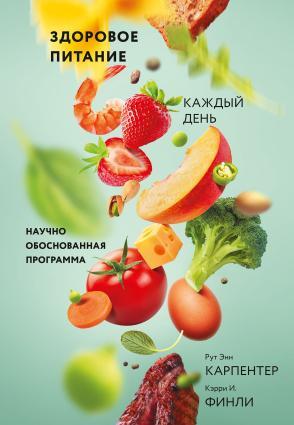 Здоровое питание каждый день фото №1