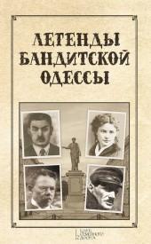 Легенды бандитской Одессы фото №1