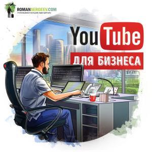 YouTube для бизнеса. Майкл Миллер. Обзор фото №1