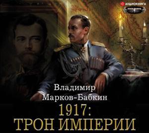1917: Трон Империи фото №1