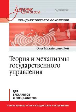 Теория и механизмы государственного управления фото №1