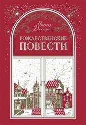 Рождественские повести фото №1
