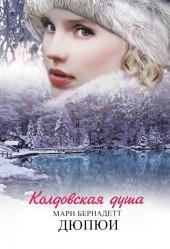 Колдовская душа фото №1