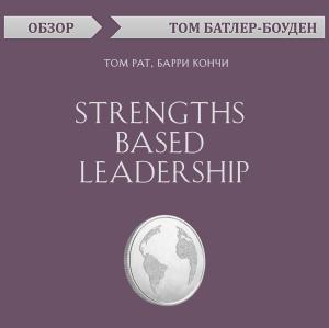 Strengths Based Leadership. Том Рат, Барри Кончи (обзор)