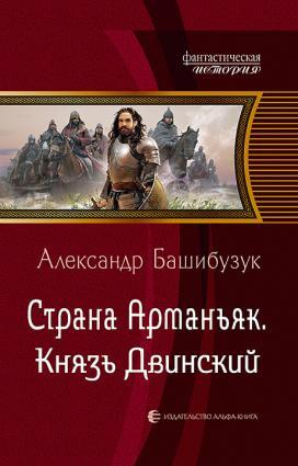 Страна Арманьяк. Князь Двинский фото №1