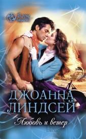 Любовь и ветер