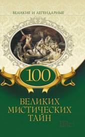 100 великих мистических тайн фото №1