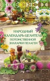 Народный календарь-целитель потомственной знахарки Пелагеи фото №1