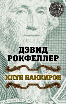 Клуб банкиров фото №1