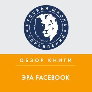 Обзор книги К. Ших «Эра Facebook» фото №1