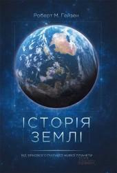 Історія Землі. Від зіркового пилу до живої планети фото №1