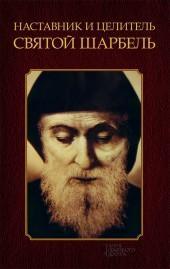 Наставник и целитель святой Шарбель фото №1