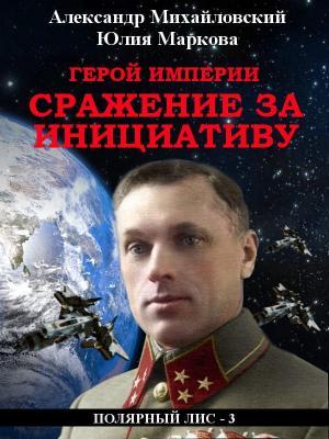 Герой империи. Сражение за инициативу фото №1