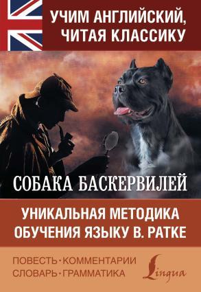 Собака Баскервилей / The Hound of the Baskervilles. Уникальная методика обучения языку В. Ратке