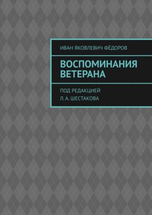 Воспоминания ветерана. Под редакцией Л.А.Шестакова фото №1
