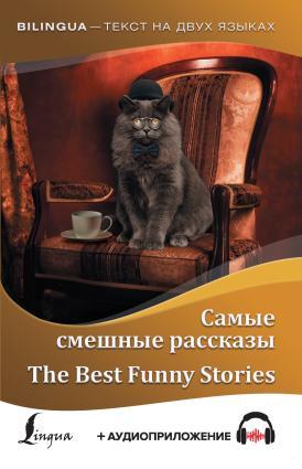Самые смешные рассказы / The Best Funny Stories (+ аудиоприложение) фото №1