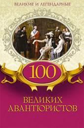 Великие и легендарные. 100 великих авантюристов фото №1