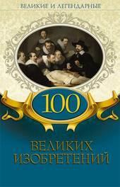 Великие и легендарные. 100 великих изобретений фото №1