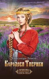 Королева Таврики фото №1