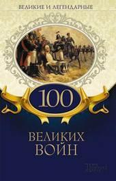 Великие и легендарные. 100 великих войн фото №1
