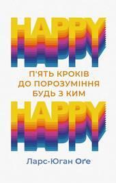 HAPPY HAPPY: 5 кроків до порозуміння будь з ким фото №1