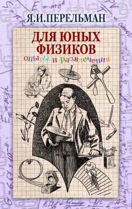 Для юных физиков. Опыты и развлечения (сборник) фото №1