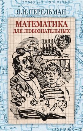 Математика для любознательных (сборник) фото №1