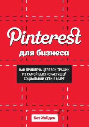 Pinterest для бизнеса. Как привлечь целевой трафик из самой быстрорастущей социальной сети в мире фото №1