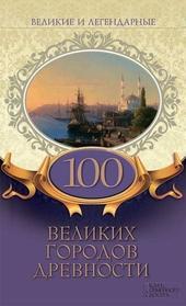 Великие и легендарные. 100 великих городов древности фото №1