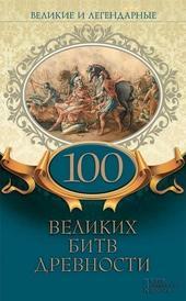 Великие и легендарные. 100 великих битв древности фото №1