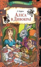Аліса в Дивокраї