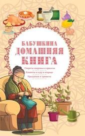Бабушкина домашняя книга фото №1