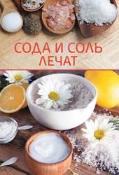 Сода и соль лечат фото №1