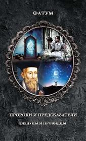 Пророки и предсказатели, вещуны и провидцы фото №1