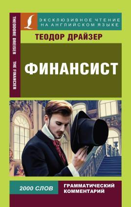 Финансист / The Financier фото №1