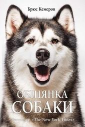 Обіцянка собаки фото №1