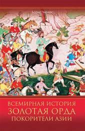Всемирная история. Золотая Орда. Покорители Азии фото №1