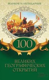 100 великих географических открытий фото №1