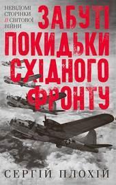 Забуті покидьки східного фронту фото №1