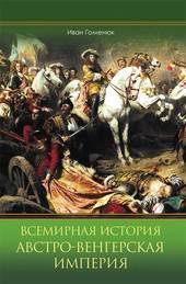 Всемирная история. Австро-Венгерская империя фото №1