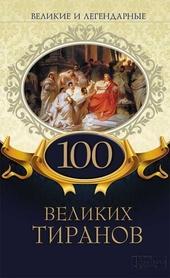 100 великих тиранов фото №1