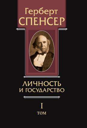 Политические сочинения. Том I. Личность и государство