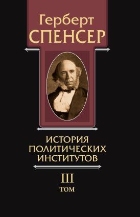 Политические сочинения. Том III. История политических институтов