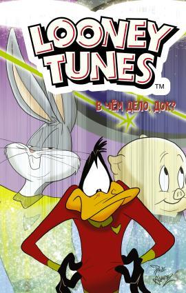 Looney Tunes. В чём дело, док? фото №1