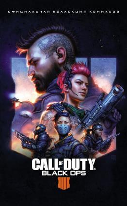 Call of Duty: Black Ops 4. Официальная коллекция комиксов фото №1