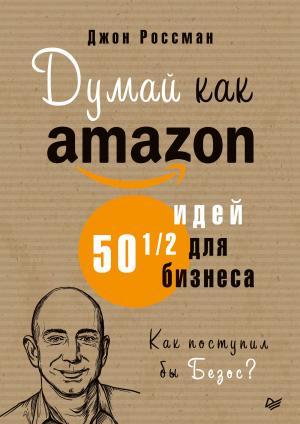Думай как Amazon. 50 и 1/2 идей для бизнеса фото №1